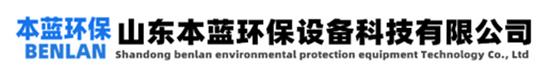 VOCs臭气异味|废气处理设备|废气治理设备-山东本蓝环保设备工程有限公司